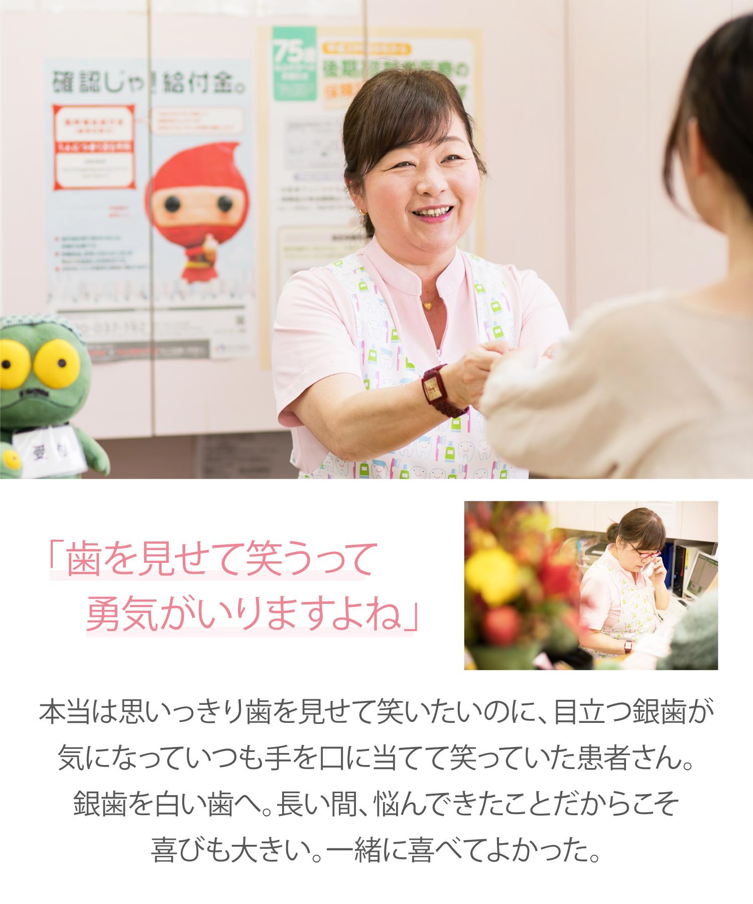 「患者さんの笑顔が増えると 私たちも笑っている気がする」