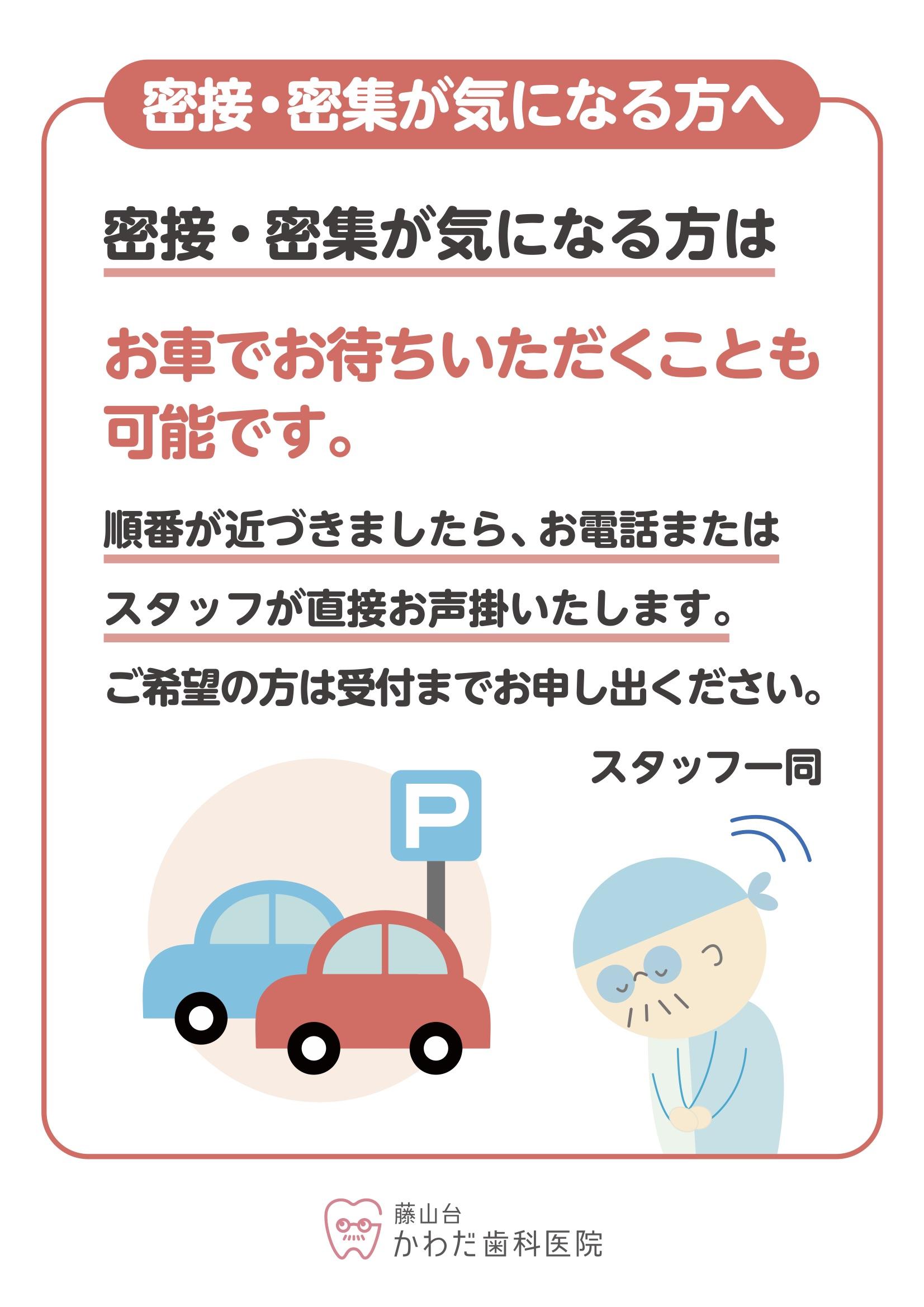 密集・密接対策〜お車でお待ちいただくことも可能です